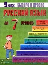 Русский язык 9 кл. за 7 уроков