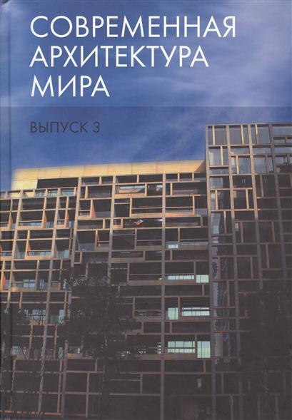Современная архитектура мира. Выпуск 3