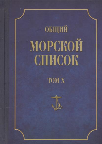 Общий морской список. От основания флота до 1917 г. Том X. Царствование императора Николая I. Часть X. Д-М