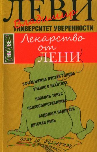 Леви В. Лекарство от лени с рисунками автора джинсы levi s® levi s® le306ewadgh9