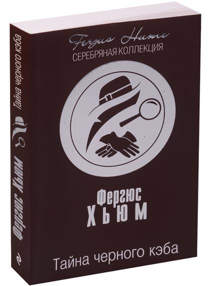Хьюм Ф. Тайна черного кэба сухачевский в тайна доктор ф и другие
