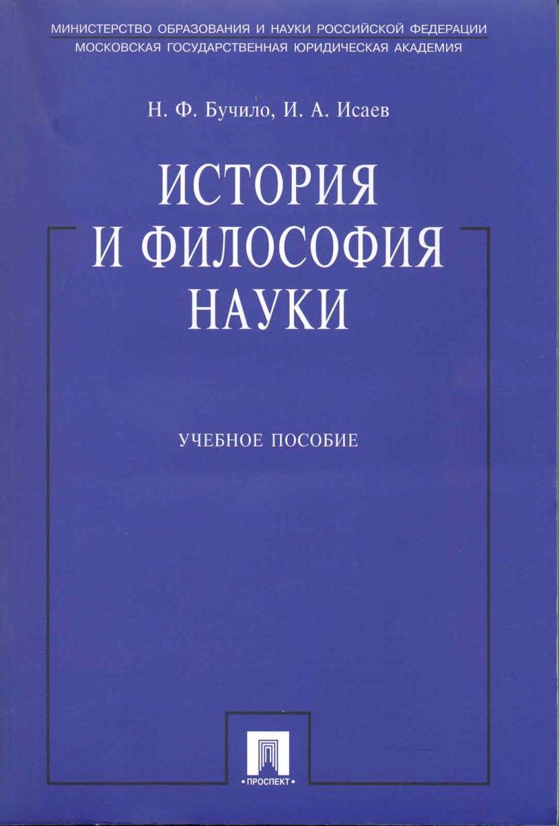 Бучило Н., Исаев И. История и философия науки Учеб. пос. ISBN: 9785392168972 цена