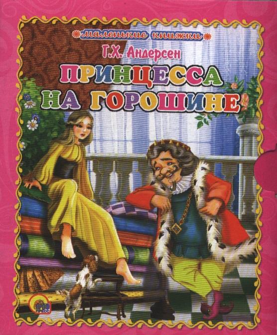 Андерсен Г.Х.: Принцесса на горошине