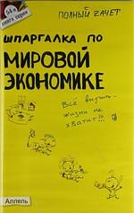 Татарников Е. Шпаргалка по мировой экономике издательство иддк лекции по экономике