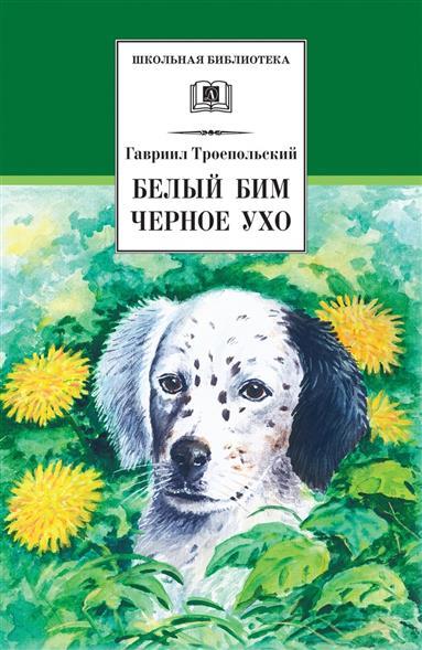 Троепольский Г. Белый Бим Черное Ухо bim and the cloud