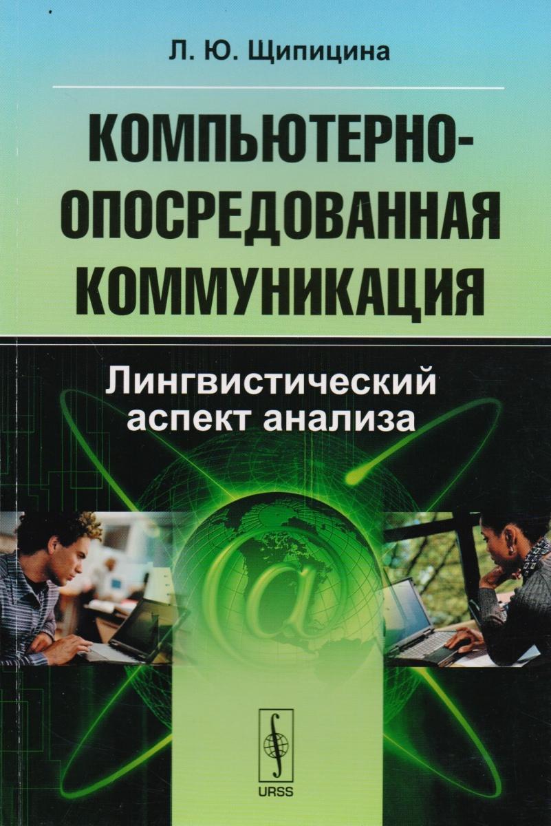 Щипицина Л. Компьютерно-опосредованная коммуникация: Лингвистический аспект анализа