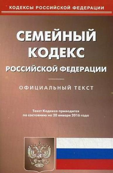 Семейный кодекс Российской Федерации. По состоянию на 20 января 2016 года