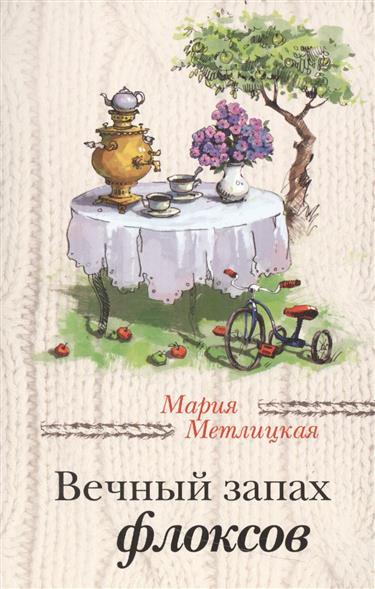 Метлицкая М. Вечный запах флоксов. Сборник