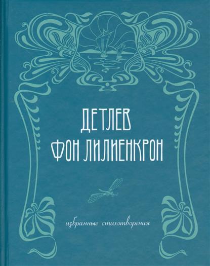 Лилиенкрон Д. Избранные стихотворения / Ausgewahlte Gedichte 1844-1909 заварочный чайник bohmann bh 9631