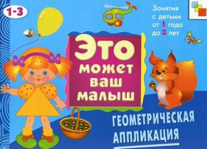 Геометрическая аппликация Худ. альбом для занятий с детьми 1-3 лет