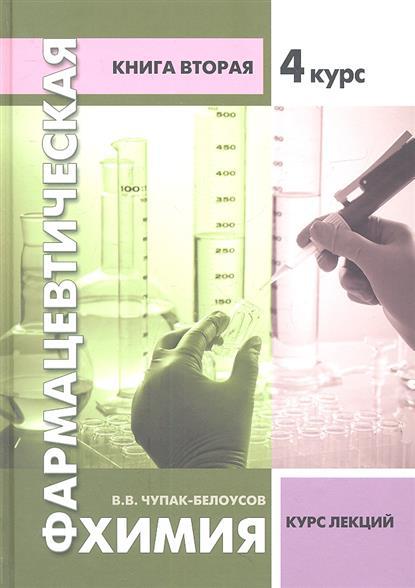 Фармацевтическая химия. Курс лекций. Книга вторая - 4 курс