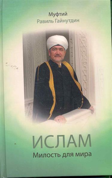 Ислам Милость для мира