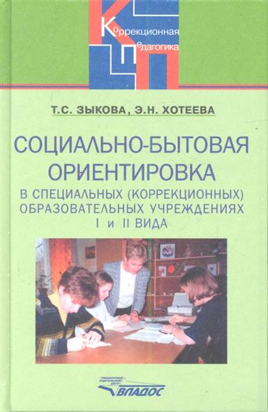 Социально-бытовая ориентировка в специальных (коррекционных) образовательных учреждениях I и II вида. Пособие для учителя