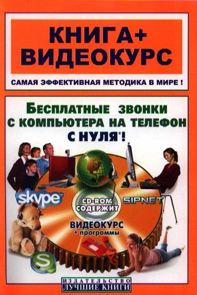 Бесплатные звонки с комп. на телеф. с нуля