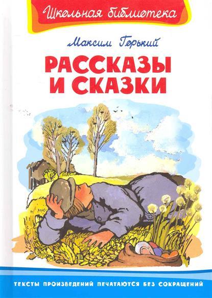 Горький М. Рассказы и сказки м горький м горький рассказы и сказки