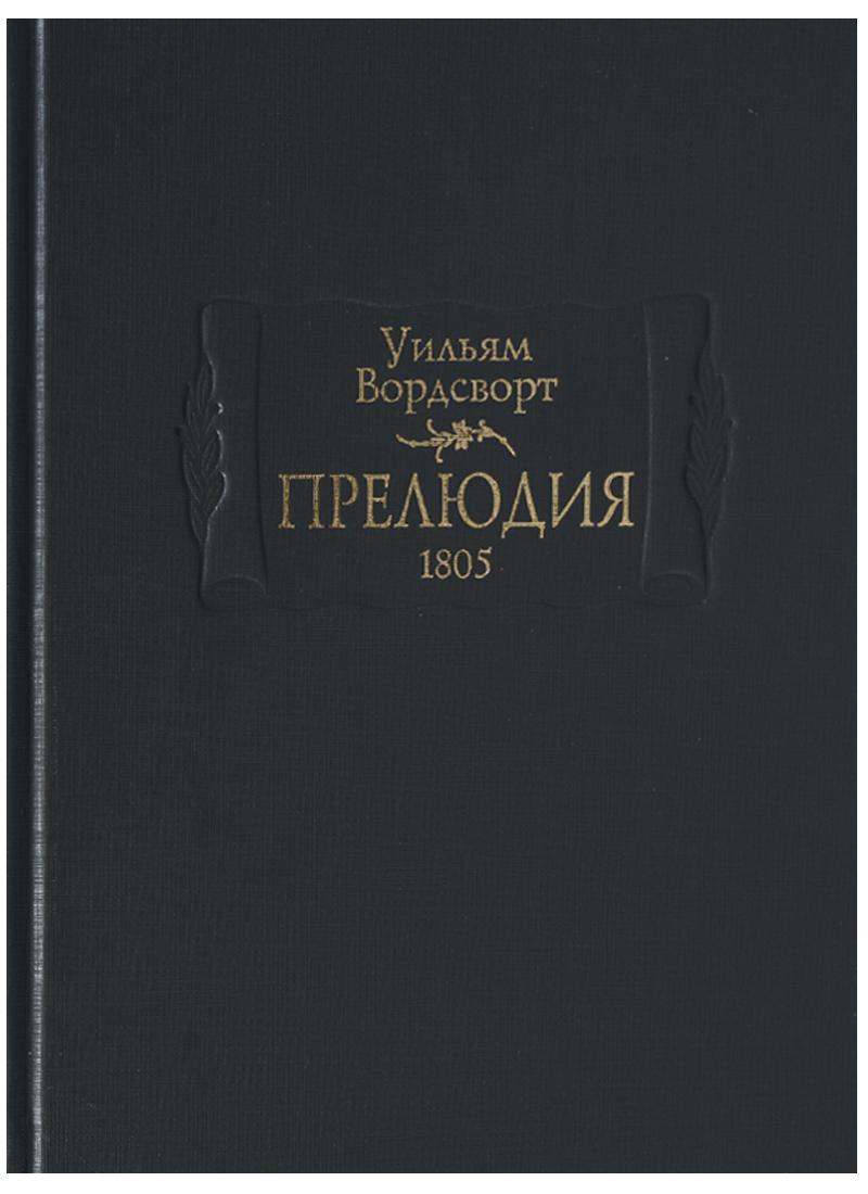 Прелюдия.1805
