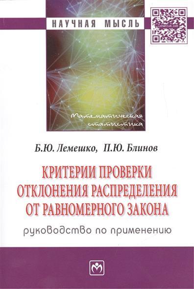 Лемешко Б., Блинов П. Критерии проверки отклонения распределения от равномерного закона. Руководство по применению. Монография