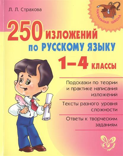 купить Страхова Л. 250 изложений по русскому языку. 1-4 классы. Подсказки по теории и практике написания изложений. Тексты разного уровня сложности. Ответы к творческим заданиям по цене 332 рублей