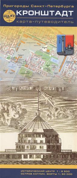 Карта. Пригороды Санкт-Петербурга. Кронштадт