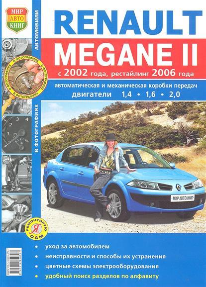 Автомобили Renault Megane 2 грузовые автомобили renault premium том 2 каталог деталей