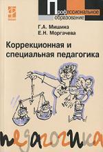 Мишина Г. Моргачева Е. Коррекционная и спец. педагогика