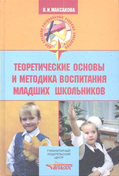 Теоретические основы и методика воспитания младших школьников. Учебное пособие