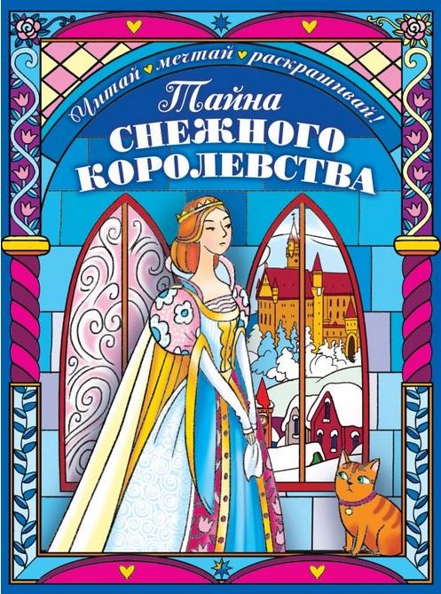 Лопатина-Неволина Е. Тайна снежного королевства неволина екатерина александровна наряди мишку с наклейками