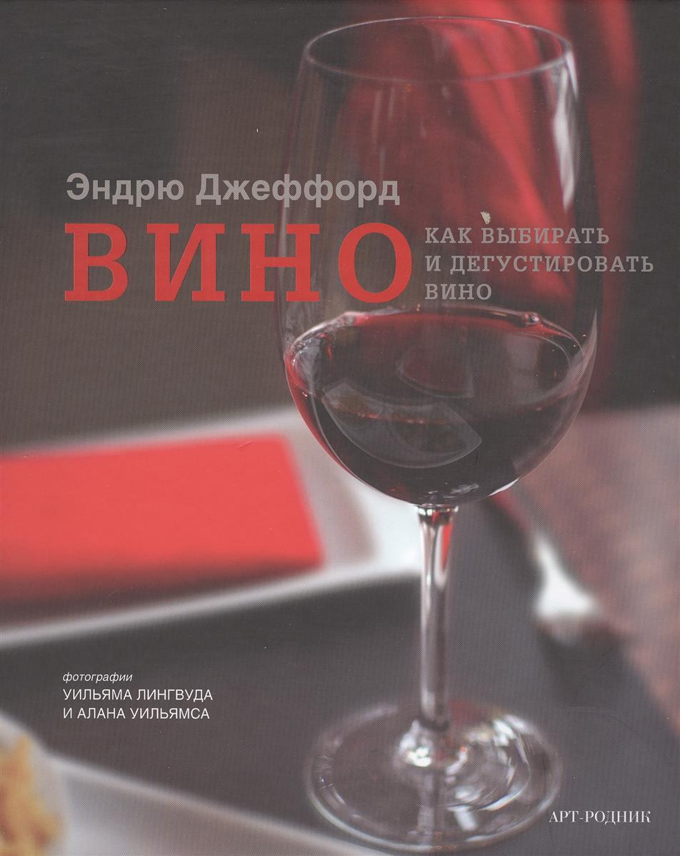 Джеффорд Э. Вино: Как выбирать и дегустировать вино вино
