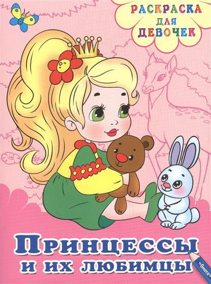 Принцессы и их любимцы. Раскраска для девочек (7+)