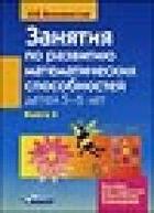 Занятия по развитию мат. способностей детей 5-6 лет Кн.2