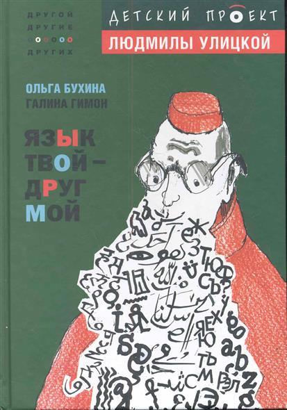 Бухина О. Язык твой - друг мой pdf мой друг компьютер 3 2011