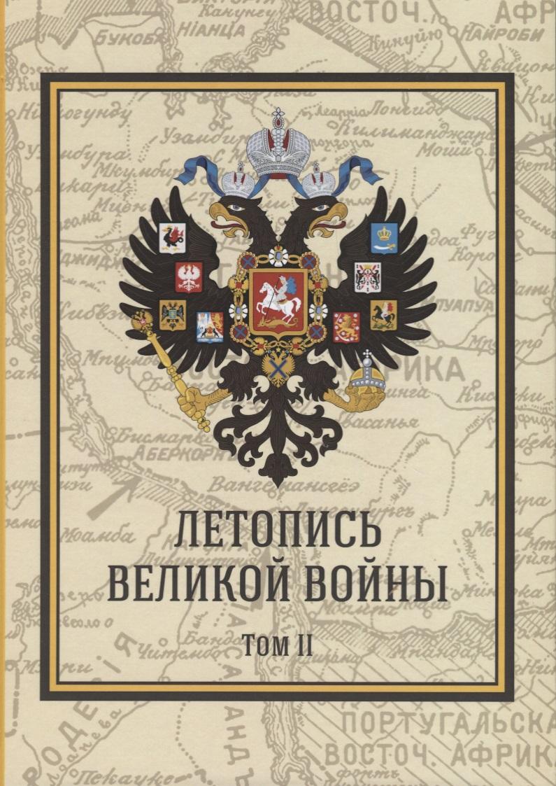 Дубенский Д. Летопись Великой Войны. Том 2