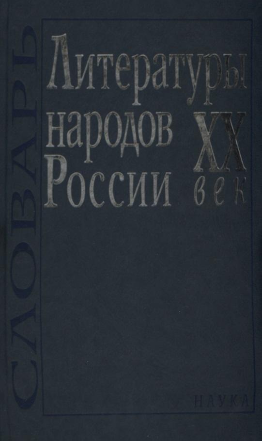 Литературы народов России XX век Словарь
