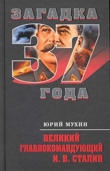 Великий главнокомандующий И.В. Сталин
