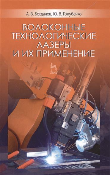 Волоконные технологические лазеры и их применение