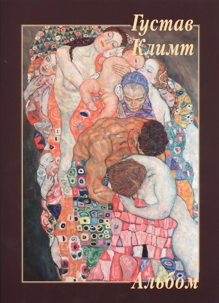 Альбом. Густав Климт