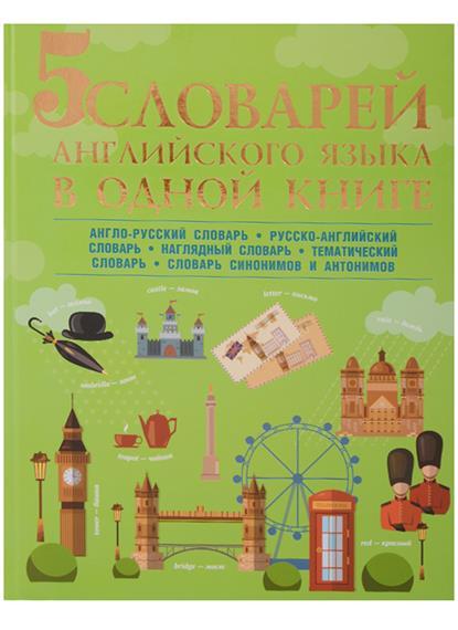 5 словарей английского языка в одной книге