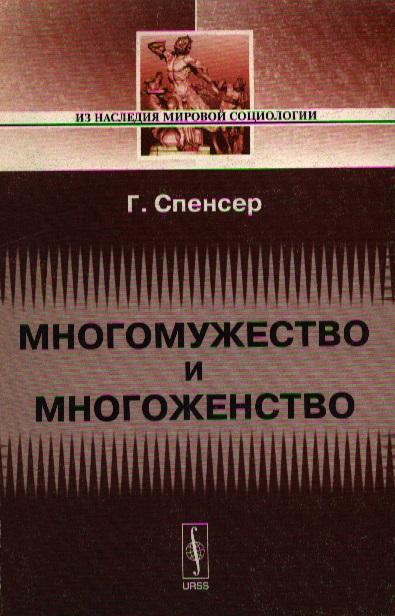 Спенсер Г. Многомужество и многоженство