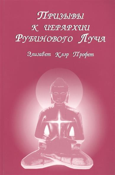 Профет Э. Призывы к иерархии Рубинового луча профет э архангел гавриил таинства святого грааля