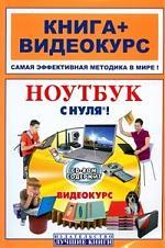 Иванов В. Ноутбук с нуля ISBN: 9785936731372 печников в интернет с нуля isbn 9785936731310