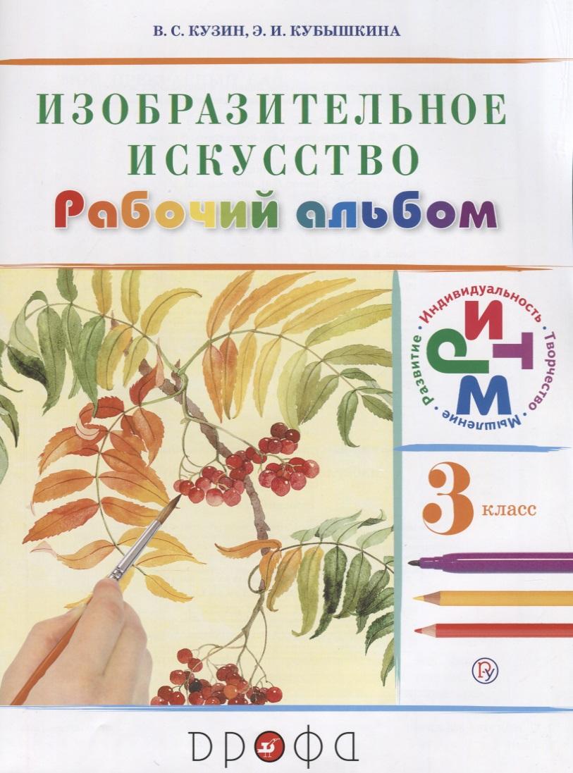 Кузин В., Кубышкина Э. Изобразительное искусство. 3 класс. Рабочий альбом