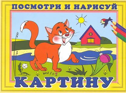 Посмотри и нарисуй картину №2 Кот