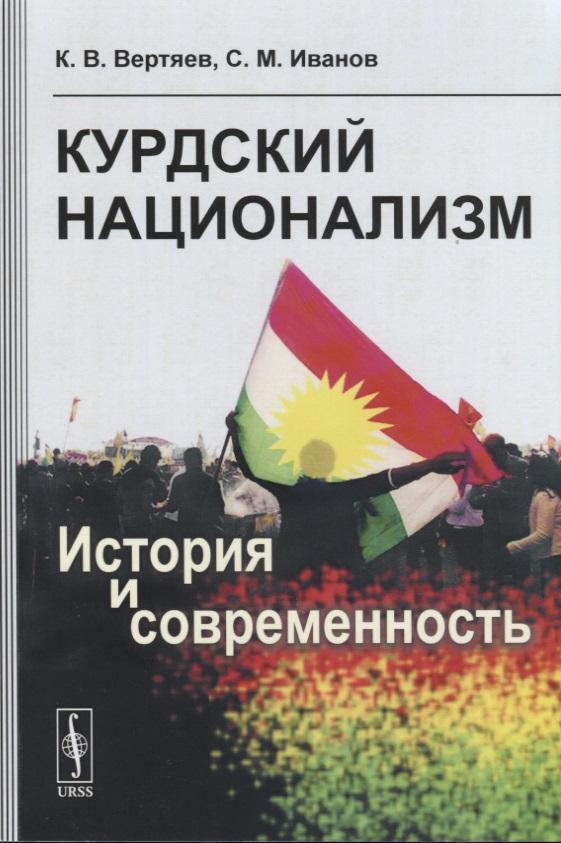 Вертяев К., Иванов С. Курдский национализм. История и современность