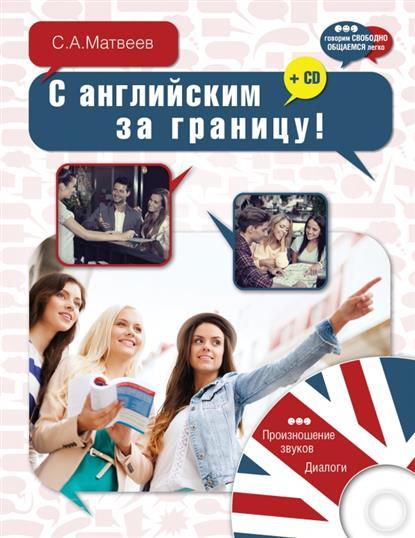 Матвеев С. С английским за границу! (+CD) эксмо с английским за границу cd
