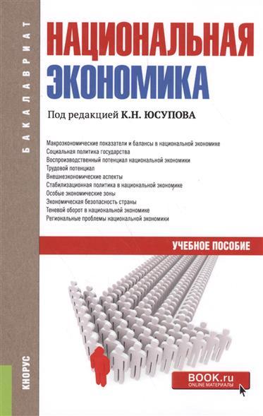 Юсупова К. (ред.) Национальная экономика. Учебное пособие национальная экономика cd rom