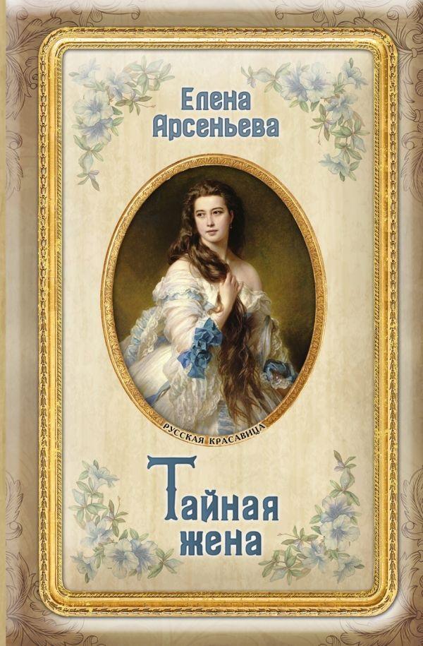 Арсеньева Е. Тайная жена арсеньева е коварные алмазы екатерины великой