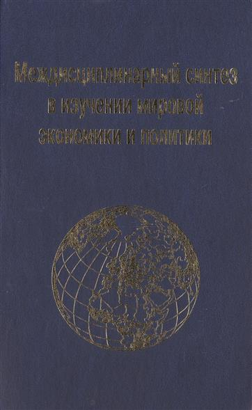 Междисциплинарный синтез в изучении мировой экономики и политики
