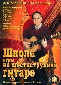Катанский А., Катанский В. Школа игры на шестиструнной гитаре николаев а видеошкола аккомпанемента на шестиструнной гитаре dvd