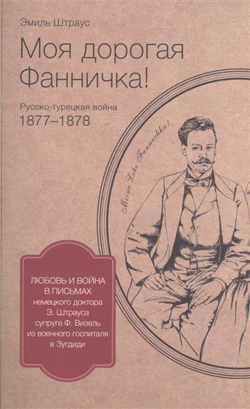 Моя дорогая Фанничка! Русско-турецкая война 1877-1878 г.