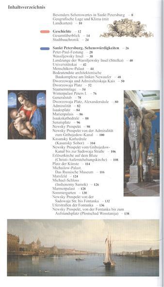 Lobanowa T Sankt Petersburg Reisefuhrer Санкт-Петербург Путеводитель на немецком языке